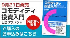 9月21日発売 コモディティ投資入門 阿部重利著書 ご購入のお申込みはこちら