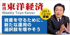 週刊東洋経済 2011/12/10掲載 資産を守るために、新たな運用の選択肢を増やそう