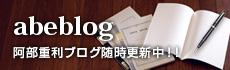 abeblog