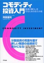 コモディティ投資入門