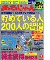 あるじゃん 2011.9