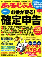 あるじゃん 2011.3
