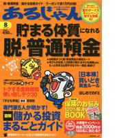 あるじゃん 2010.8