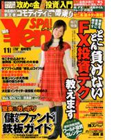 Yen SPA! 2008.冬