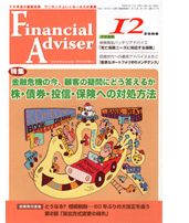 Financial Adviser 2008.12