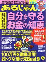 あるじゃん 2011.10