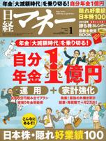 日経マネー January 2011