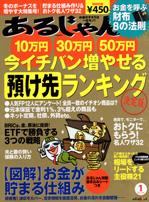 あるじゃん 2012.1