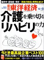 週刊 東洋経済 2011.12.10
