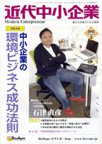 近代中小企業 2012.2