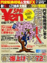 Yen SPA! 2012.春