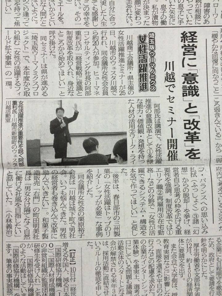 川越商工会議所講演